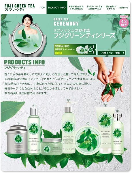 http://www.the-body-shop.co.jp/products/fuji_greentea.html