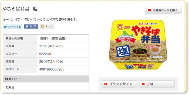 http://www.maruchan.co.jp/products/search/758.html