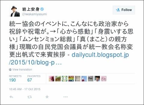https://twitter.com/iwakamiyasumi/status/655439628267229184