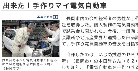 http://www.yomiuri.co.jp/e-japan/niigata/news/20090210-OYT8T01113.htm