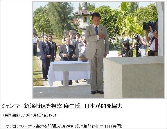 http://news.goo.ne.jp/photo/kyodo/politics/PN2013010401001311.html