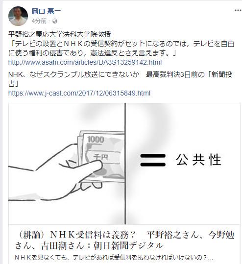 https://www.facebook.com/okaguchik/posts/1543333785744894