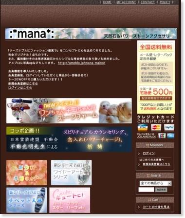 http://mana-maino.com/