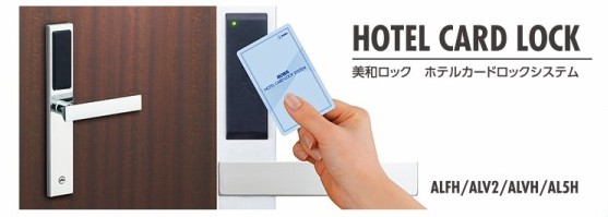 http://www.miwa-lock.co.jp/tec/products/hotelcardlock.html