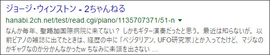 https://www.google.co.jp/#q=George+Winston+%E8%81%96%E8%B7%AF%E5%8A%A0