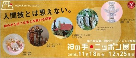 http://www.megurogajoen.co.jp/event/kaminotenippon-2016/
