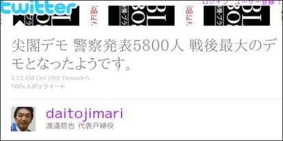 http://twitter.com/#!/daitojimari/status/27525916714