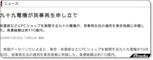 http://www.itmedia.co.jp/news/articles/0810/30/news045.html