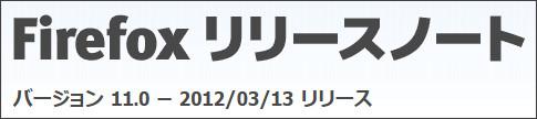 http://mozilla.jp/firefox/11.0/releasenotes/