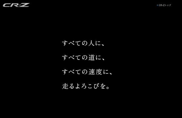 http://www.honda.co.jp/CR-Z/new/?from=copy