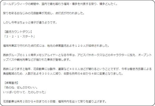 http://www.tnc.co.jp/news/articles/NID2018042301767