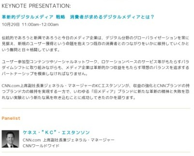 http://www.adtech-tokyo.com/ja/conference/session_detail/October_29th_02.html
