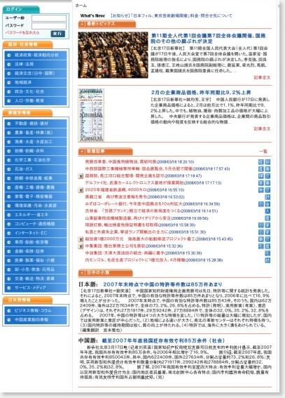 http://www.xinhua.jp/