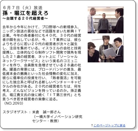 http://www.nhk.or.jp/gendai/kiroku2005/0506-2.html