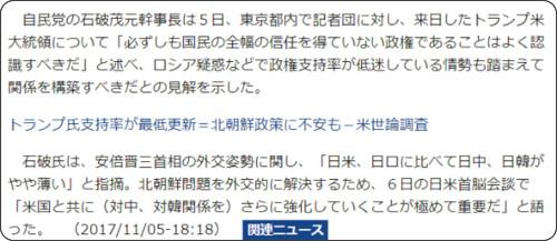 https://www.jiji.com/jc/article?k=2017110500399&g