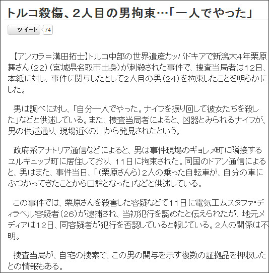 http://www.yomiuri.co.jp/national/news/20130912-OYT1T01005.htm