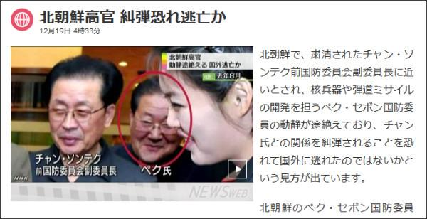 http://www3.nhk.or.jp/news/html/20131219/k10013948231000.html