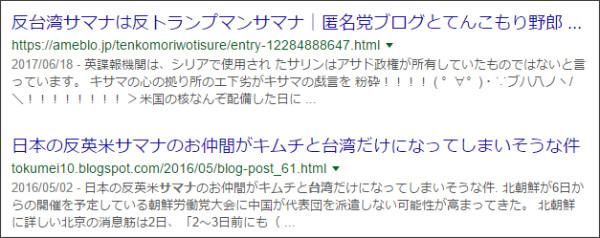 https://www.google.co.jp/#q=%E5%8F%8D%E5%8F%B0%E6%B9%BE%E3%82%B5%E3%83%9E%E3%83%8A