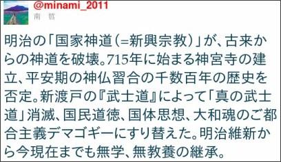 http://twitter.com/#!/minami_2011/statuses/86977977727991808