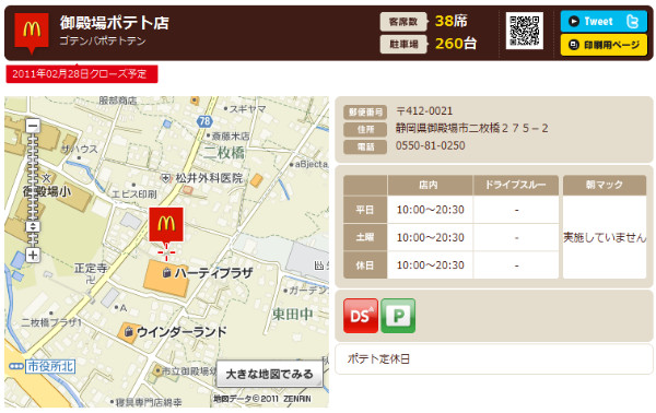 http://www.mcdonalds.co.jp/shop/map/map.php?strcode=22534