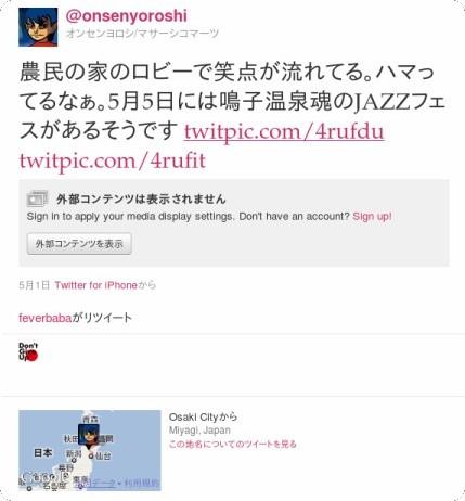 http://twitter.com/#!/onsenyoroshi/status/64613390051577856