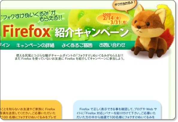 http://foxkeh.jp/campaign/fx2/
