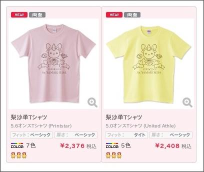 http://www.ttrinity.jp/shop/hello-bootleg/brand/11755
