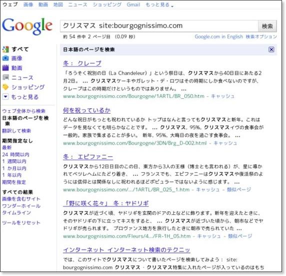 http://www.google.co.jp/search?q=%E3%82%AF%E3%83%AA%E3%82%B9%E3%83%9E%E3%82%B9+site:bourgognissimo.com&num=20&hl=ja&lr=lang_ja&biw=1259&bih=628&as_qdr=all&tbs=lr:lang_1ja&prmd=ivns&ei=wQK9TcOJNODX4waE-oHuBQ&start=20&sa=N