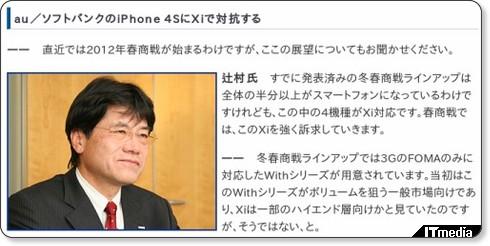 http://plusd.itmedia.co.jp/mobile/articles/1201/01/news005.html