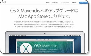 http://www.apple.com/jp/osx/how-to-upgrade/