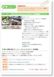 http://www.mama-job.jp/manabi/class/iyashi086.htm