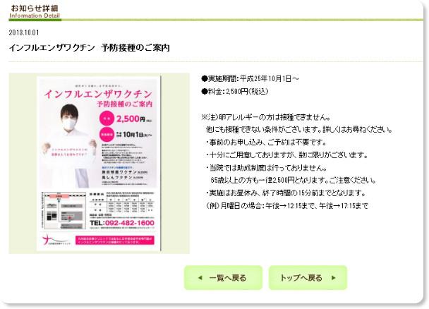 http://kss-cl.jp/information/detail.php?u=14