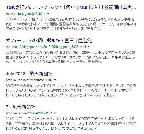 https://www.google.co.jp/#q=%E3%83%96%E3%83%AB%E3%83%8D%E3%82%A4%E3%80%80%E3%83%9C%E3%83%AB%E3%82%AD%E3%82%A2%E3%80%80TSK