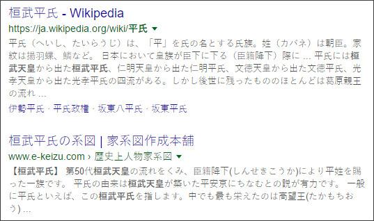 https://www.google.co.jp/#q=%E6%A1%93%E6%AD%A6%E5%A4%A9%E7%9A%87%E3%80%80%E6%A1%93%E6%AD%A6%E5%B9%B3%E6%B0%8F