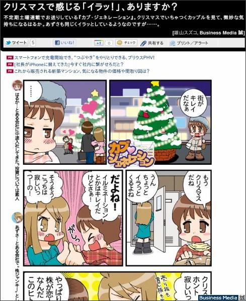 http://bizmakoto.jp/makoto/articles/1112/24/news001.html