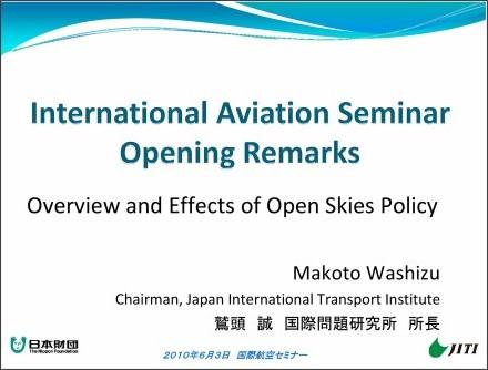http://www.jterc.or.jp/koku/koku_semina/pdf/100603_presen_Washizu.pdf