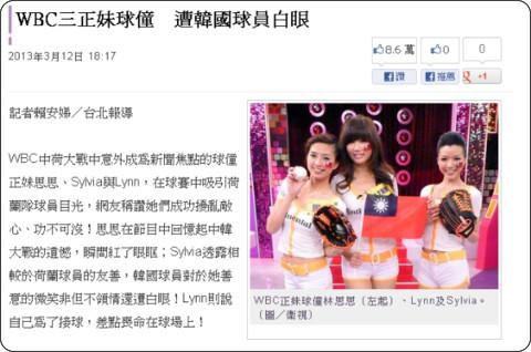 http://www.nownews.com/2013/03/12/11490-2912835.htm