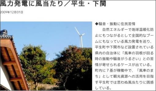 http://mytown.asahi.com/yamaguchi/news.php?k_id=36000000912010003