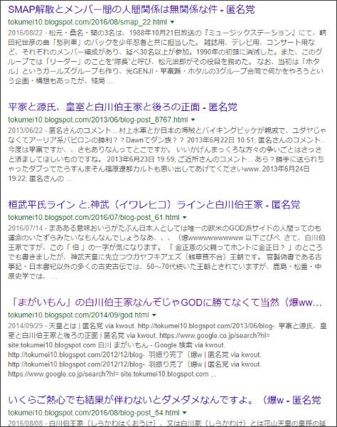 https://www.google.co.jp/search?ei=mrbhWv6RCYjz0wLX7ZCwAw&q=site%3A%2F%2Ftokumei10.blogspot.com+%E5%B9%B3%E5%AE%B6%E6%B4%BE&oq=site%3A%2F%2Ftokumei10.blogspot.com+%E5%B9%B3%E5%AE%B6%E6%B4%BE&gs_l=psy-ab.3...2914.7550.0.8354.13.12.1.0.0.0.117.1318.1j11.12.0....0...1c.1j4.64.psy-ab..0.0.0....0.9VxPNbpqydI