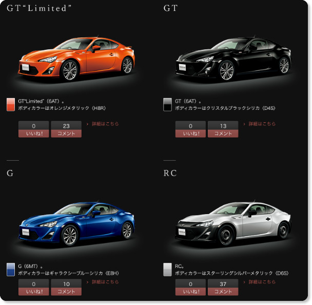 http://toyota.jp/86/001_p_001/grade/index.html