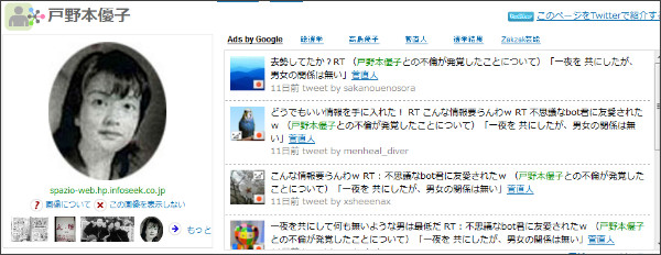 http://spysee.jp/%E6%88%B8%E9%87%8E%E6%9C%AC%E5%84%AA%E5%AD%90/1083379/