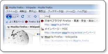 http://mozilla.jp/firefox/features/#location-bar