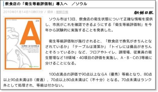 http://news.livedoor.com/article/detail/4547590/