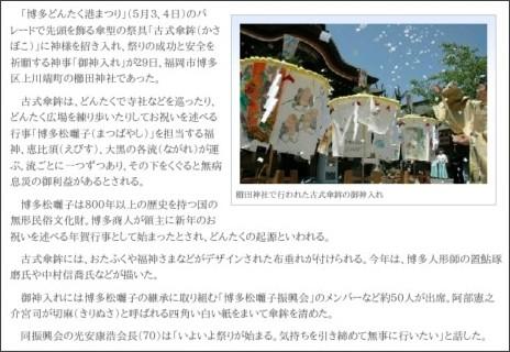 http://www.nishinippon.co.jp/nnp/item/168735