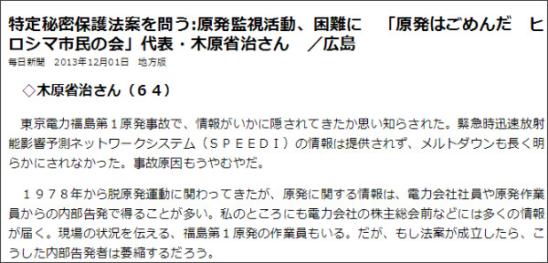 http://mainichi.jp/area/hiroshima/news/20131201ddlk34010362000c.html
