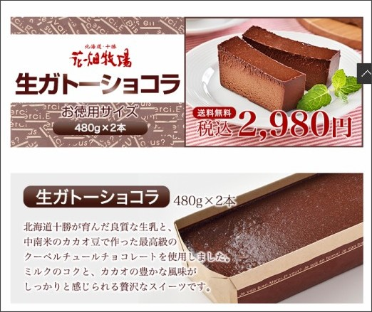 http://www.hanabatakebokujo-store.com/SHOP/141003.html