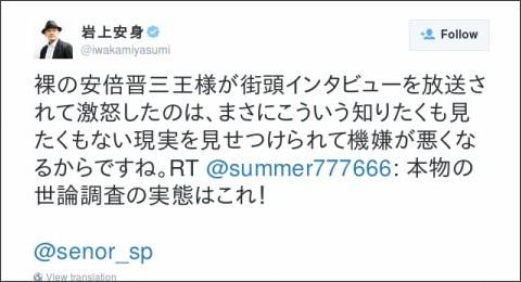 https://twitter.com/iwakamiyasumi/status/660383771670122496