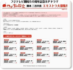 http://www.fujitv.co.jp/drama_extra/