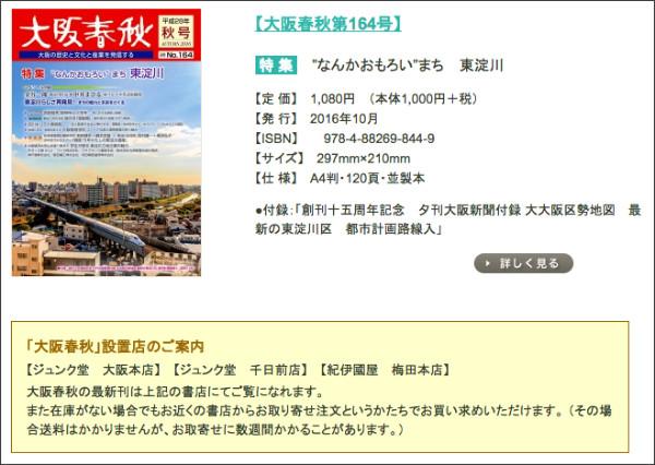 http://www.shimpu.co.jp/osakashunju/