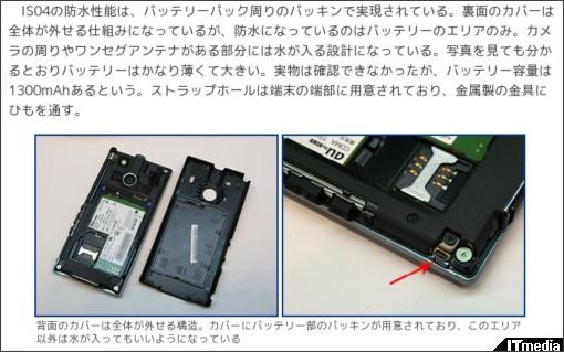 http://plusd.itmedia.co.jp/mobile/articles/1010/19/news121.html